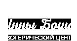 Эзотерический центр Инны Боша